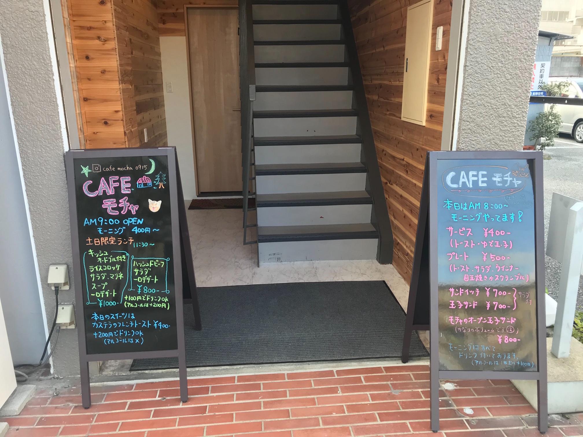 CAFEモチャはコインランドリー光明2Fです。